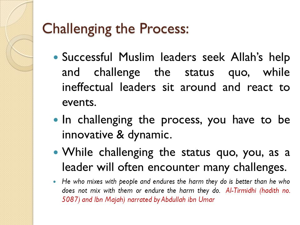 Challenging the Process: Successful Muslim leaders seek Allah's help and challenge the status quo, while ineffectual leaders sit around and react to events.