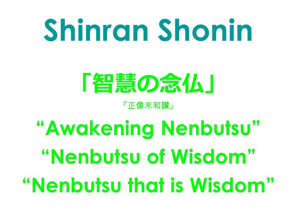 Shinran Shonin 「智慧の念仏」 『正像末和讃』 Awakening Nenbutsu Nenbutsu of Wisdom Nenbutsu that is Wisdom