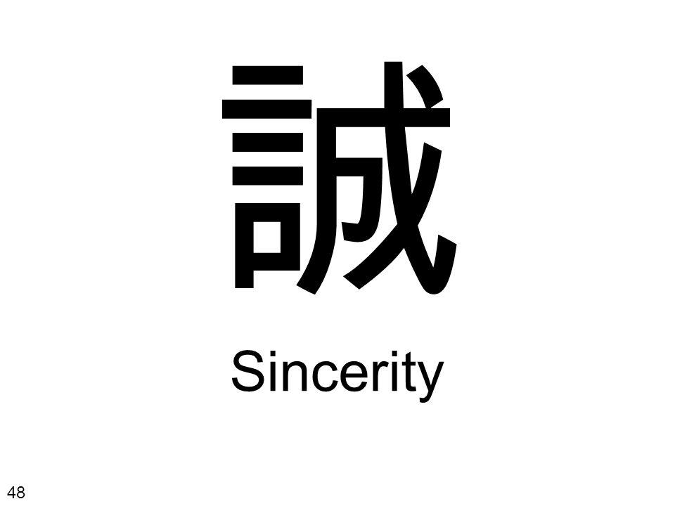 誠 Sincerity 48
