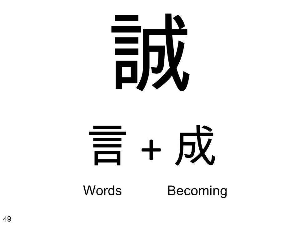誠 言 + 成 Words Becoming 49