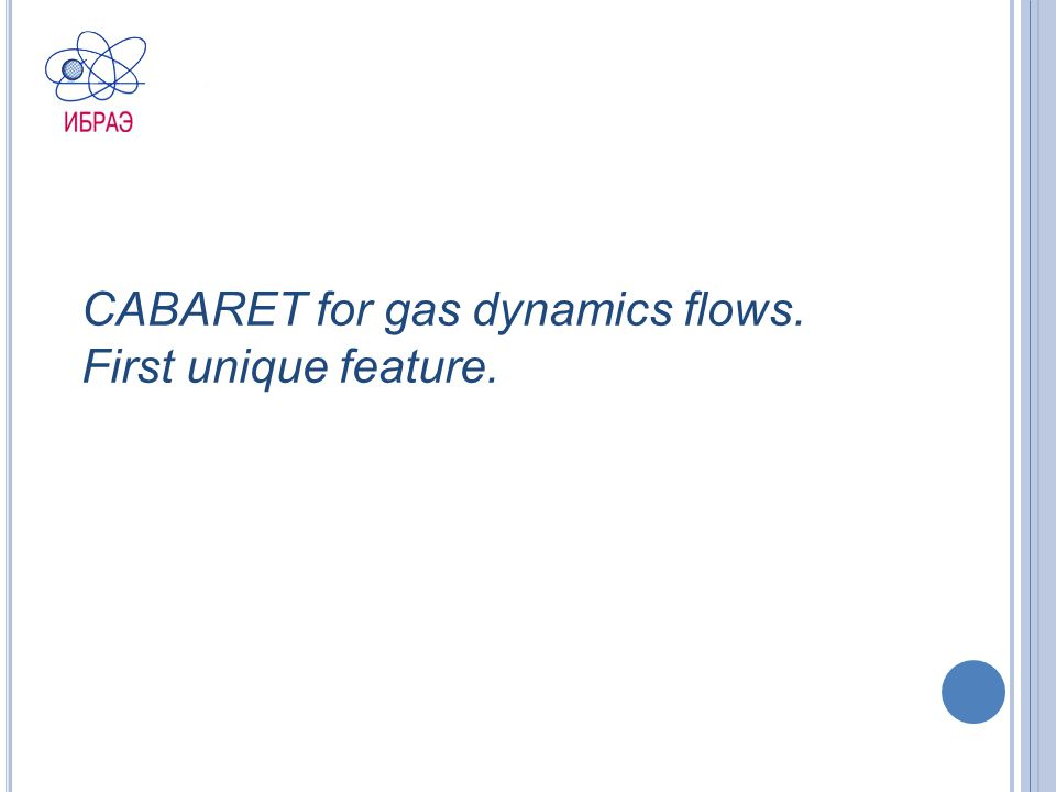 CABARET for gas dynamics flows. First unique feature.