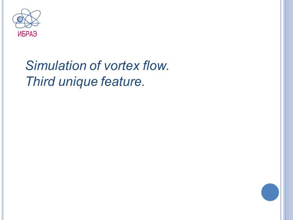 Simulation of vortex flow. Third unique feature.