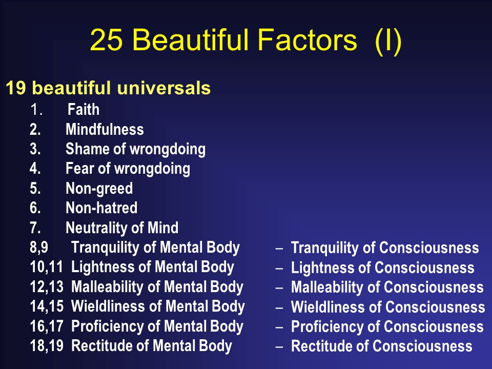 25 Beautiful Factors (I) 19 beautiful universals 1.