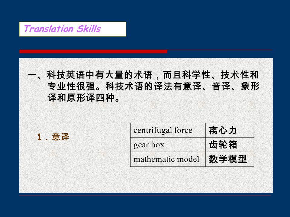 Translation Skills 科技英语翻译( 1 ) 科技英语文体的词法特点及翻译方法