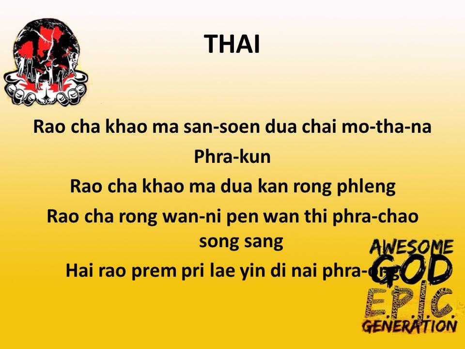 THAI Rao cha khao ma san-soen dua chai mo-tha-na Phra-kun Rao cha khao ma dua kan rong phleng Rao cha rong wan-ni pen wan thi phra-chao song sang Hai
