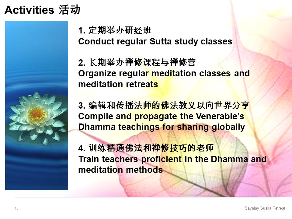 Sayalay Susila Retreat 15 Activities 活动 1. 定期举办研经班 Conduct regular Sutta study classes 2.