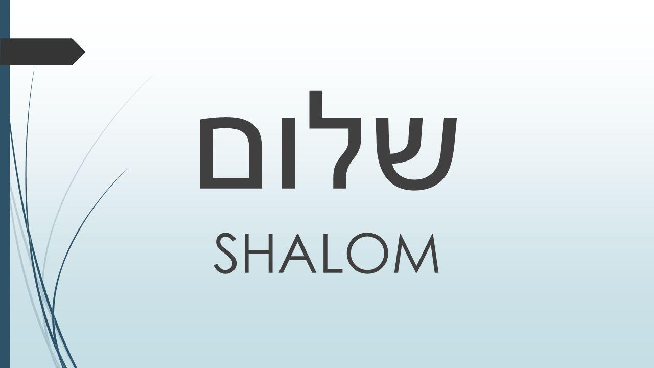 שלום SHALOM