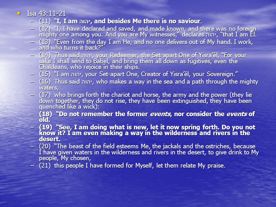Isa 43:11-21 Isa 43:11-21 –(11) I, I am יהוה, and besides Me there is no saviour.