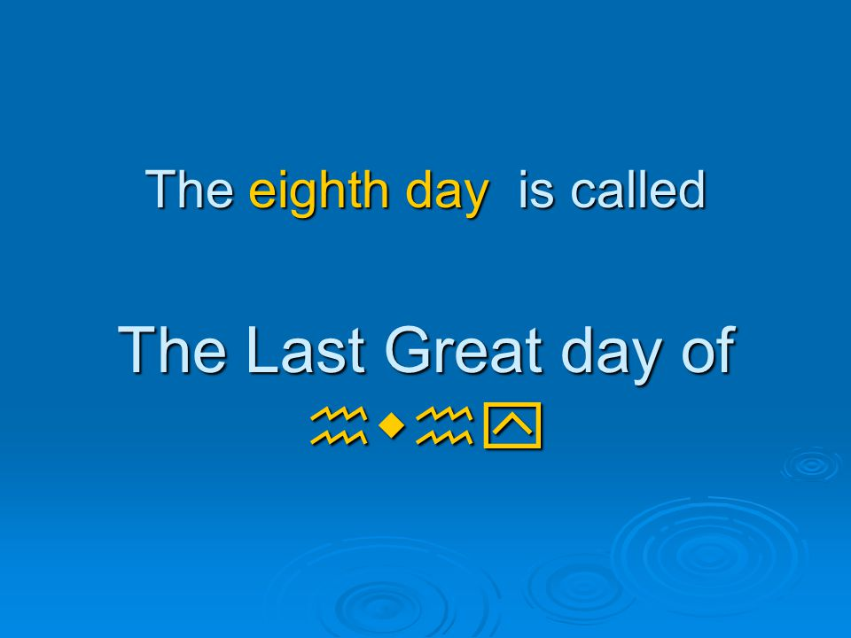 The eighth day is called The Last Great day of hwhy
