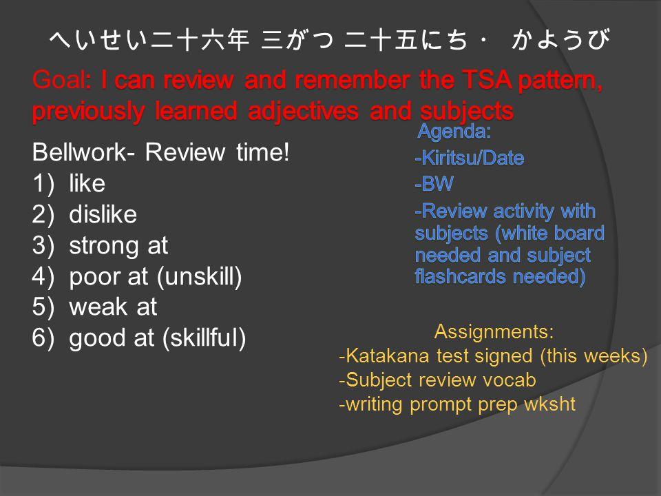 へいせい二十六年 三がつ 二十五にち ・ かようび Bellwork- Review time.