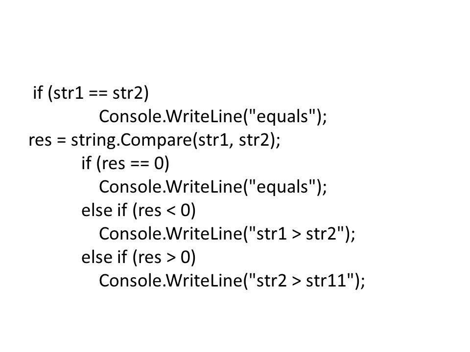 if (str1 == str2) Console.WriteLine(