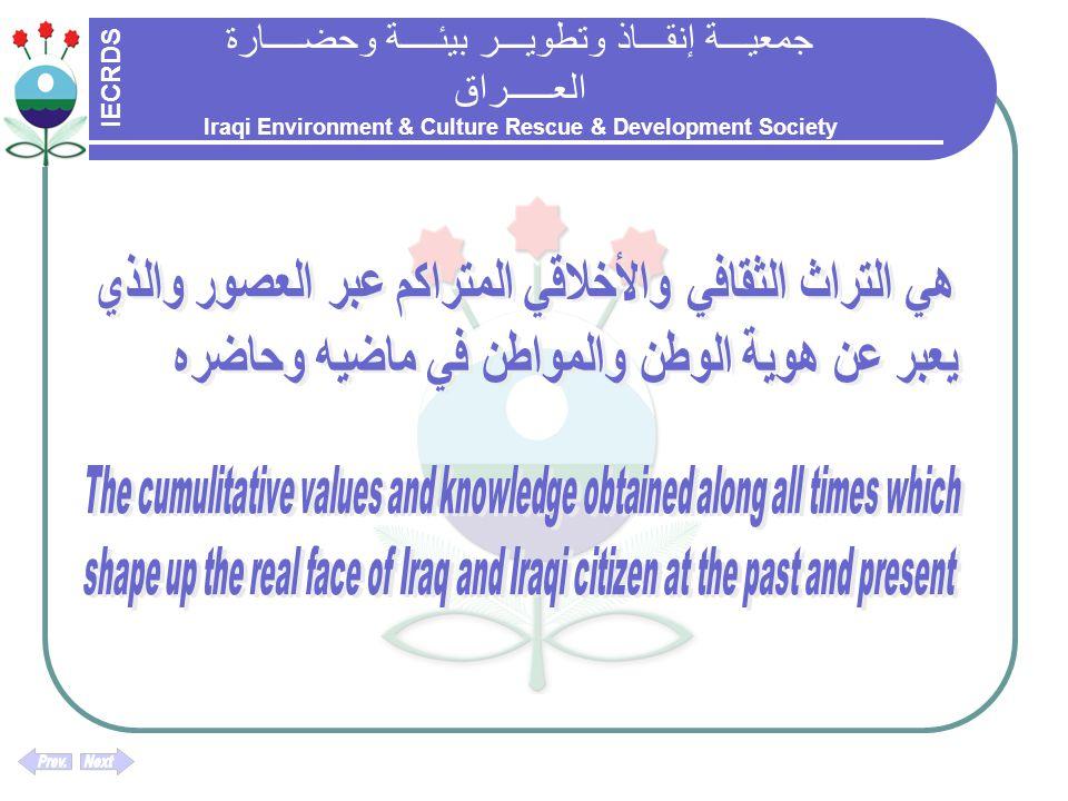 جمعيـــة إنقـــاذ وتطويـــر بيئــــة وحضــــارة العـــــراق Iraqi Environment & Culture Rescue & Development Society IECRDS