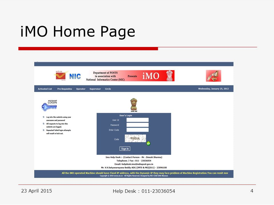 23 April 20154 iMO Home Page Help Desk : 011-23036054