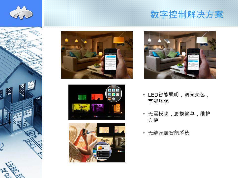 数字控制解决方案 LED 智能照明,调光变色, 节能环保 无需模块,更换简单,维护 方便 无缝家居智能系统
