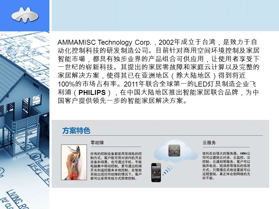 AMMAMISC Technology Corp.