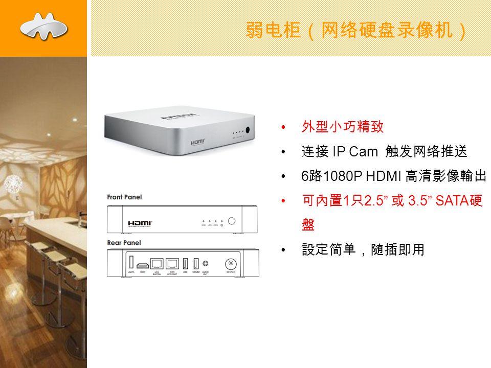 弱电柜(网络硬盘录像机) 外型小巧精致 连接 IP Cam 触发网络推送 6 路 1080P HDMI 高清影像輸出 可內置 1 只 2.5 或 3.5 SATA 硬 盤 設定简单,随插即用