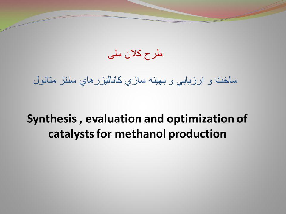 طرح کلان ملی جذب SO X و SO 2 با استفاده از غربال ملكولي So x & SO 2 adsorption with application of molecular sieve