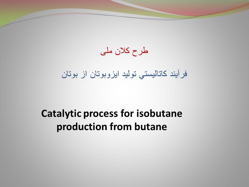 طرح کلان ملی ساخت و ارزيابي و بهينه سازي كاتاليزرهاي سنتز متانول Synthesis, evaluation and optimization of catalysts for methanol production