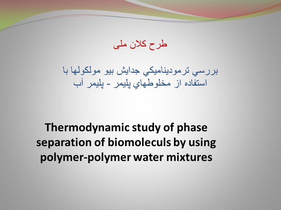 طرح کلان ملی فرآيند كاتاليستي توليد ايزوبوتان از بوتان Catalytic process for isobutane production from butane