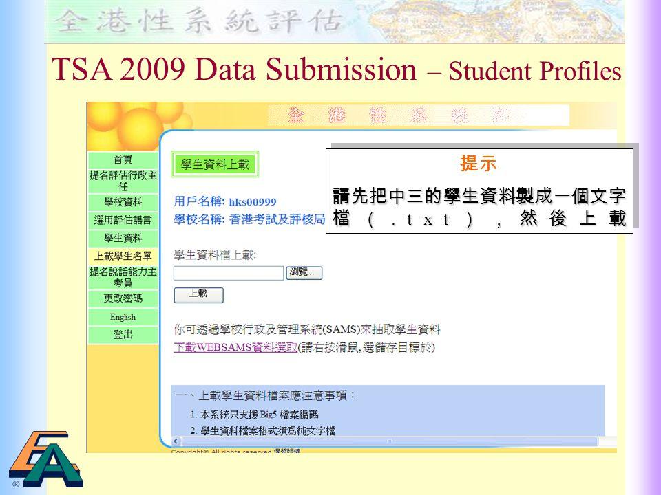 TSA 2009 Data Submission – Student Profiles 提示 請先把中三的學生資料製成一個文字 檔(.txt ),然後上載 提示 請先把中三的學生資料製成一個文字 檔(.txt ),然後上載