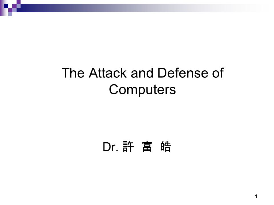 1 The Attack and Defense of Computers Dr. 許 富 皓