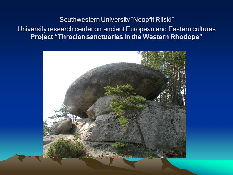 "Southwestern University ""Neopfit Rilski"" University research center on ancient European and Eastern cultures Project ""Thracian sanctuaries in the West"