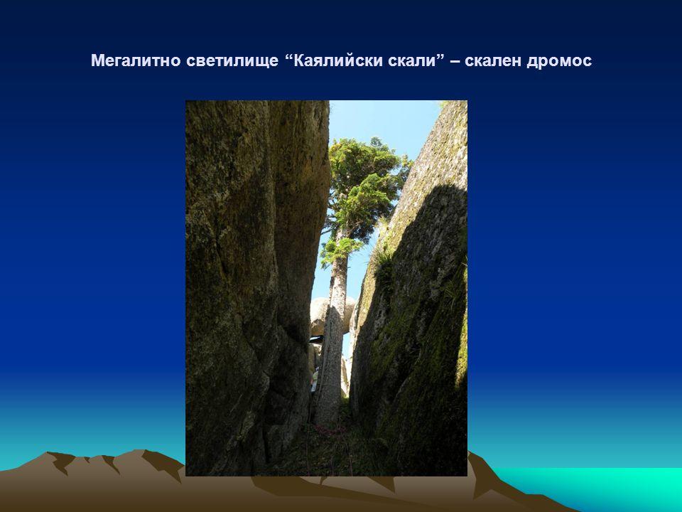 Мегалитно светилище Каялийски скали – скален дромос