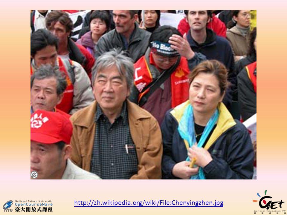 2 http://zh.wikipedia.org/wiki/File:Chenyingzhen.jpg