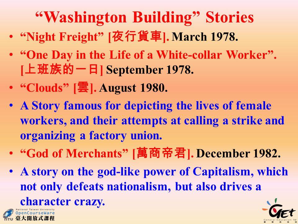 Washington Building Stories Night Freight [ 夜行貨車 ].