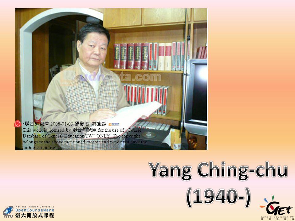 聯合知識庫 2008-01-05 攝影者 : 林宜靜 This work is licensed by 聯合知識庫 for the use of Course Database of General Education TW ONLY.