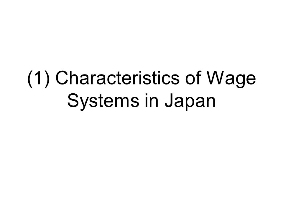 (1) Characteristics of Wage Systems in Japan