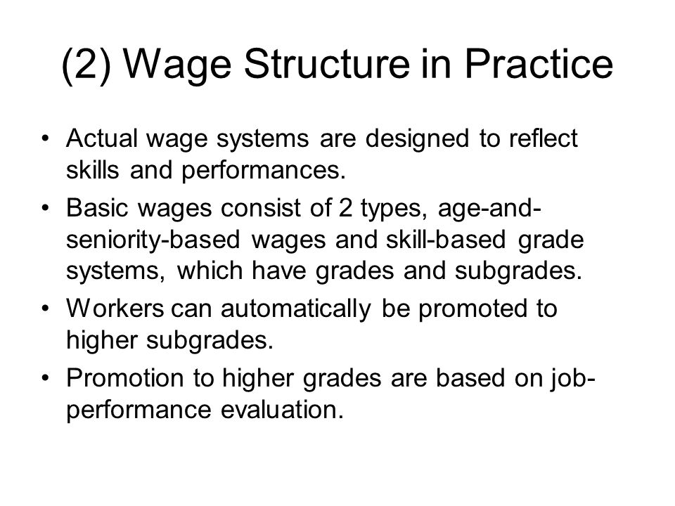(2) Wage Structure in Practice Actual wage systems are designed to reflect skills and performances.