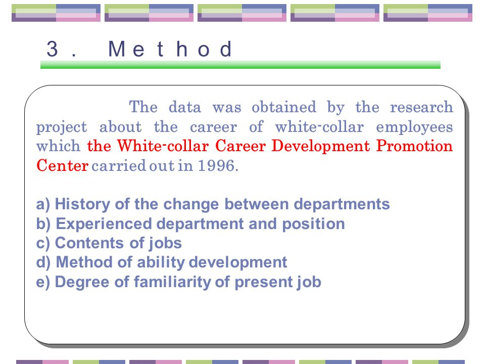 3. Method The data was obtained by the research project about the career of white-collar employees which the White-collar Career Development Promotion Center carried out in 1996.