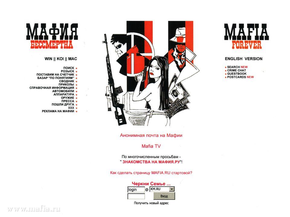 www.mafia.ru