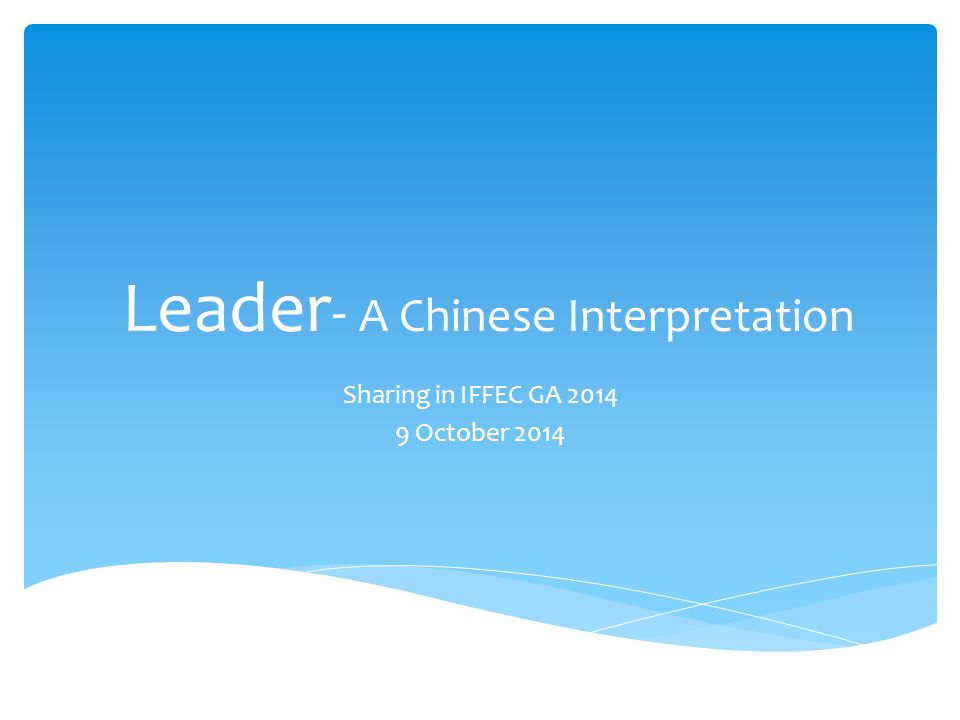Leader - A Chinese Interpretation Sharing in IFFEC GA 2014 9 October 2014