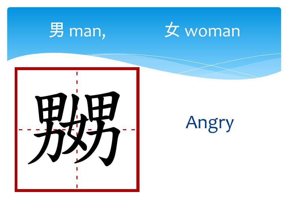 男 man, 女 woman Angry