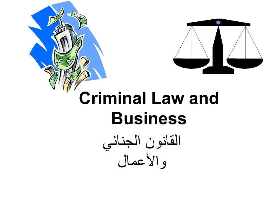 القانون الجنائي والأعمال