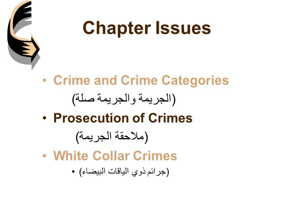 Chapter Issues Crime and Crime Categories (الجريمة والجريمة صلة) Prosecution of Crimes (ملاحقة الجريمة) White Collar Crimes (جرائم ذوي الياقات البيضاء)