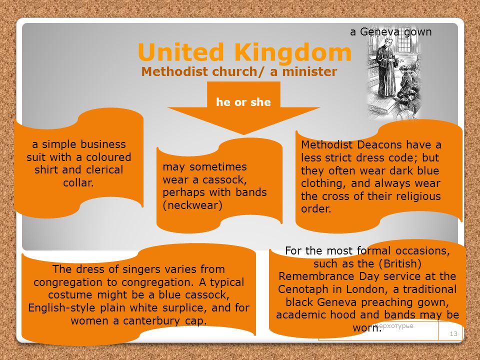 United Kingdom Methodist church/ a minister 13 Дегтярева Е А Верхотурье 2010 he or she a simple business suit with a coloured shirt and clerical collar.