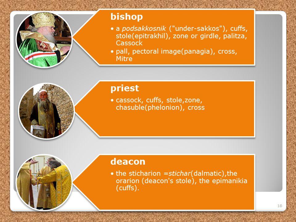 18 Дегтярева Е А Верхотурье 2010 bishop a podsakkosnik (
