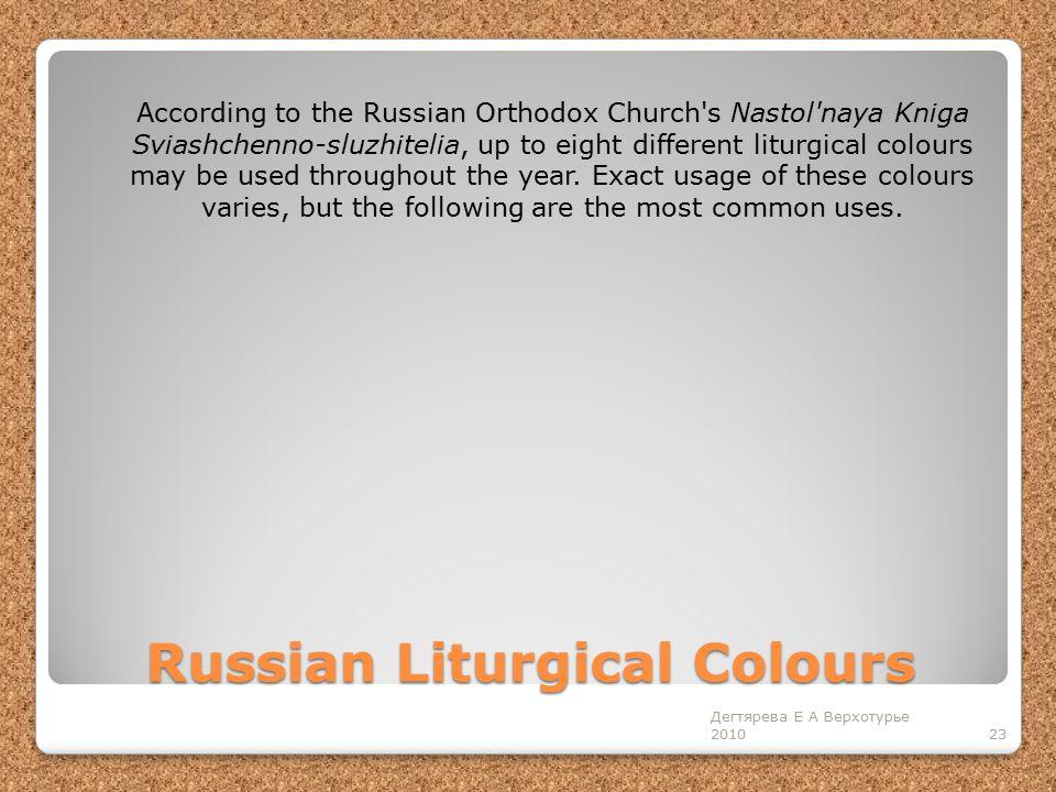 Russian Liturgical Colours 23 Дегтярева Е А Верхотурье 2010 According to the Russian Orthodox Church's Nastol'naya Kniga Sviashchenno-sluzhitelia, up
