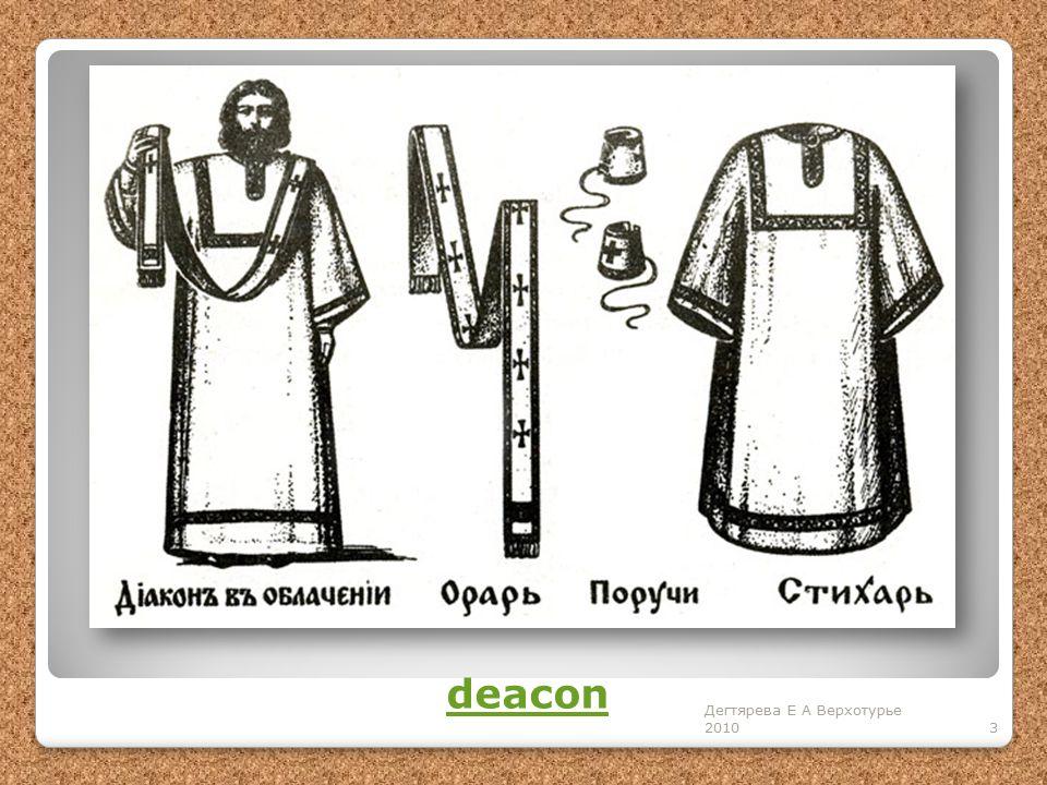 deacon 3 Дегтярева Е А Верхотурье 2010