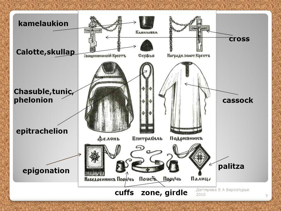 Дегтярева Е А Верхотурье 2010 5 cuffs cassock epitrachelion zone, girdle epigonation palitza Chasuble,tunic, phelonion Calotte,skullap kamelaukion cro
