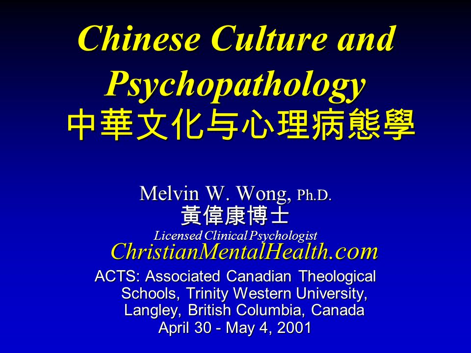 David ChowMark VeghMelvin Wong Pablee Wong Gayle MacNab Rosamond Chan Loretta Luk Teresa Leung Vera Ma Alice Yu Chinese Canadian Culture and Psychopathology (Class of 2001)