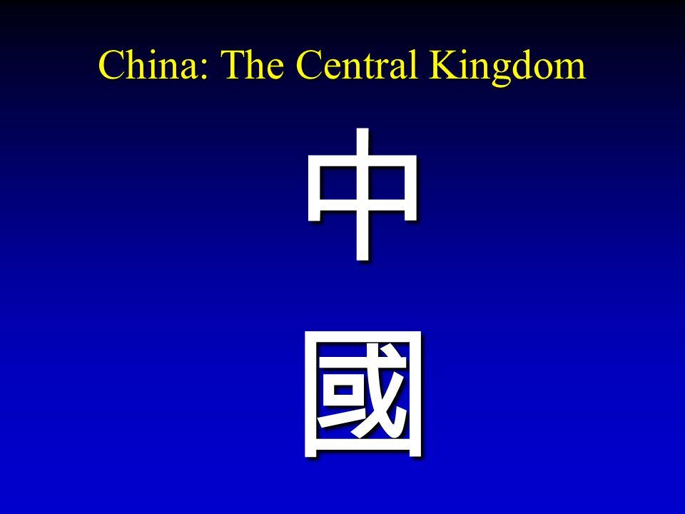 China: The Central Kingdom 中 國