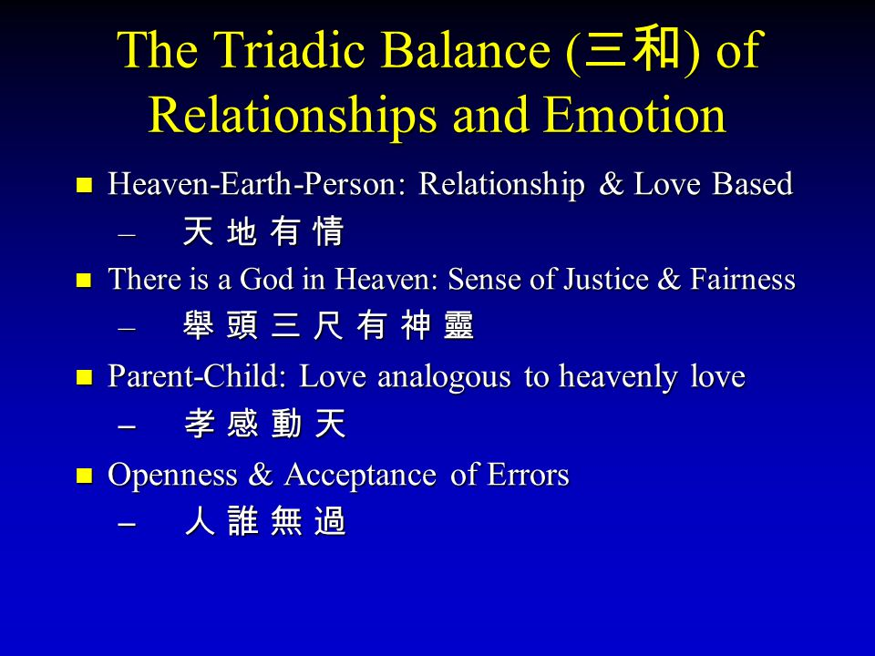 The Triadic Balance ( 三 和 ) of Relationships and Emotion Heaven-Earth-Person: Relationship & Love Based – 天 地 有 情 There is a God in Heaven: Sense of J