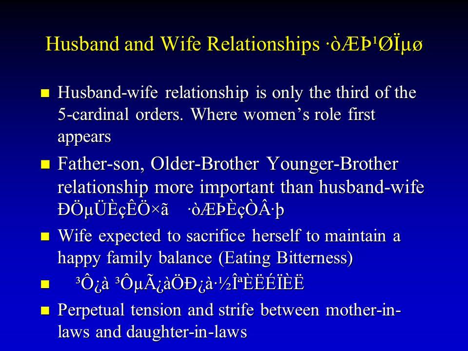 Husband and Wife Relationships ·òÆÞ¹Øϵø Husband-wife relationship is only the third of the 5-cardinal orders. Where women's role first appears Husban