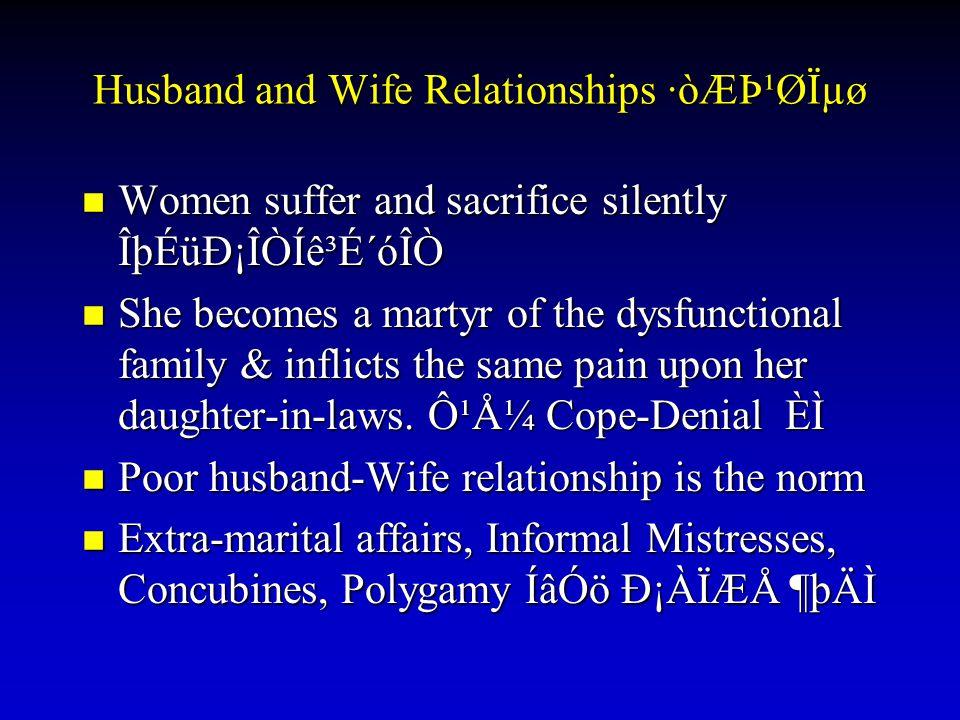 Husband and Wife Relationships ·òÆÞ¹Øϵø Women suffer and sacrifice silently ÎþÉüÐ¡ÎÒÍê³É´óÎÒ Women suffer and sacrifice silently ÎþÉüÐ¡ÎÒÍê³É´óÎÒ She