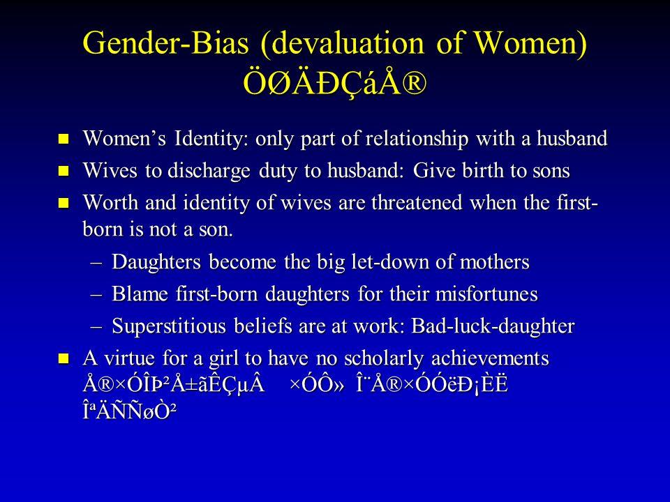 Gender-Bias (devaluation of Women) ÖØÄÐÇáÅ® Women's Identity: only part of relationship with a husband Women's Identity: only part of relationship wit