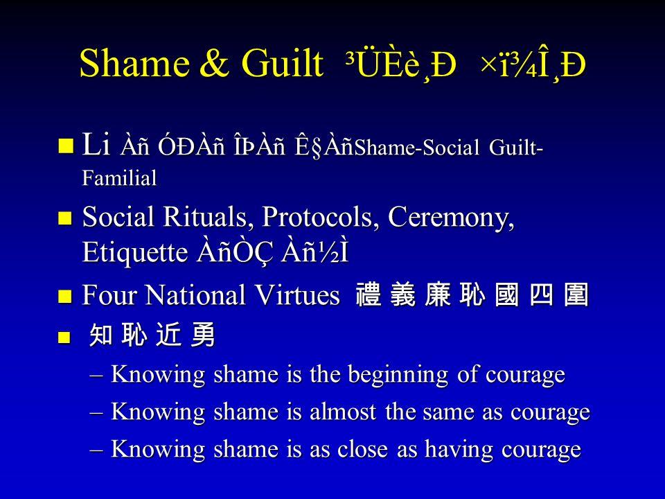 Shame & Guilt ³ÜÈè¸Ð ×ï¾Î¸Ð Li Àñ ÓÐÀñ ÎÞÀñ ʧÀñ Shame-Social Guilt- Familial Li Àñ ÓÐÀñ ÎÞÀñ ʧÀñ Shame-Social Guilt- Familial Social Rituals, Protoc